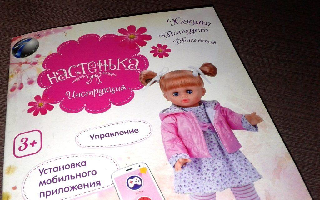 инструкция к кукле «Настенька»