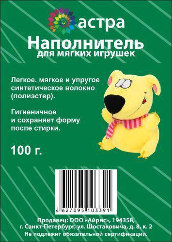 Наполнитель для мягких игрушек/кукол