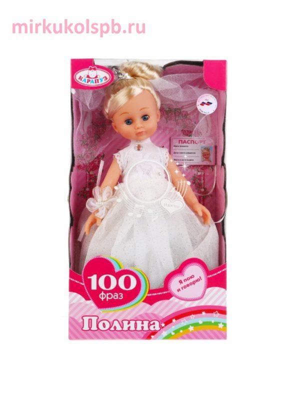 Кукла Невеста 100 фраз