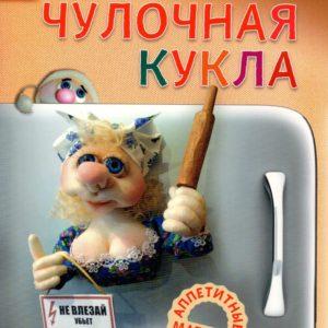 Кукла-магнит своими руками