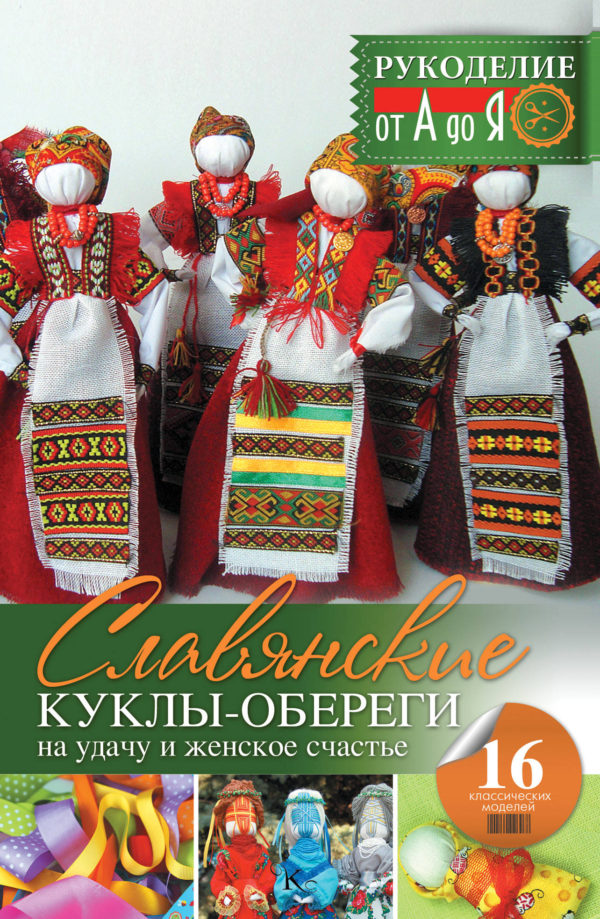 Славянские куклы-обереги Книги о куклах