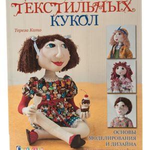 «Шьем текстильных кукол» Тереза Като