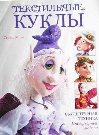 «Текстильные куклы» Тереза Като