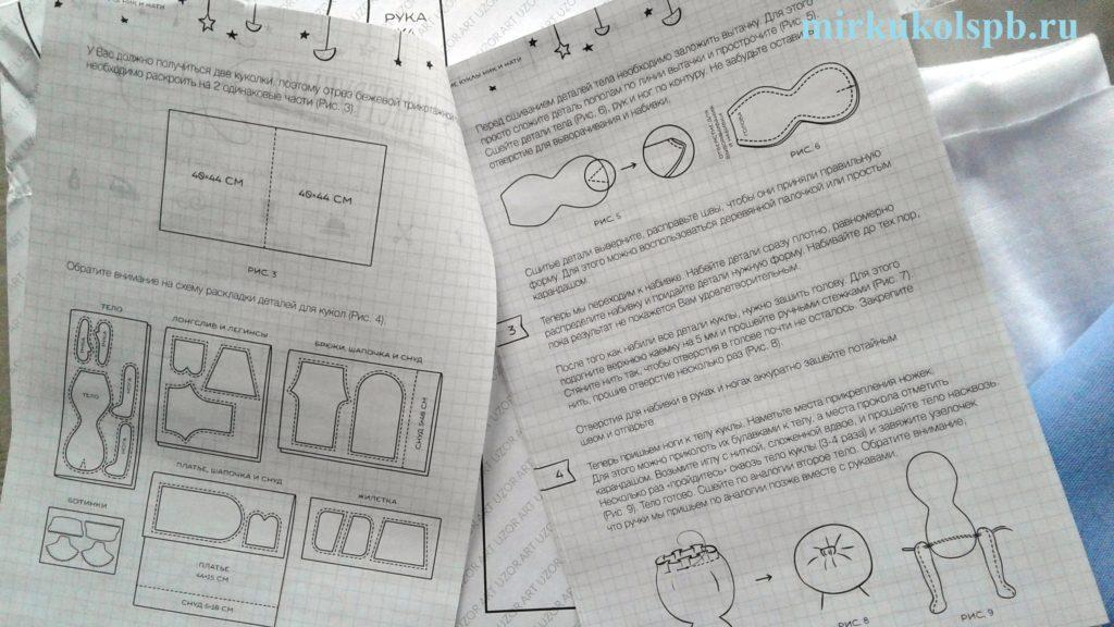 в инструкции есть и схема раскладки деталей набора для шитья кукол Тильда.