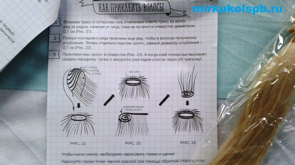 Набор для шитья мягкая кукла. волосы из набора для шитья куклы