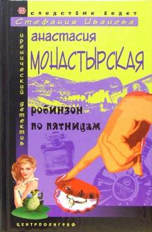 Анастасия Монастырская: Робинзон по пятницам