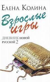 Дневник новой русской 2 Взрослые игры Елена Колина