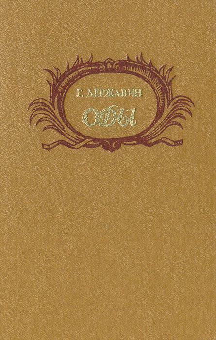 Г.Р .Державин