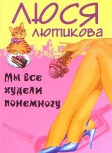 Люся Лютикова Мы все худели понемногу
