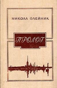 Пролог Микола Олейник