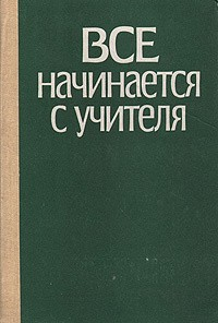 Все начинается с учителя Иванов