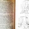 обложка энциклопедия для девочек 5944