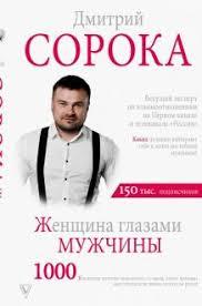 Женщина глазами мужчины Дмитрий Сорока