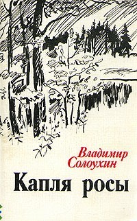 Капля росы Владимир Солоухин