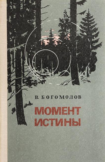 Момент истины Владимир Богомолов