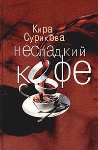Несладкий кофе Кира Сурикова