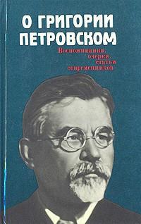 Воспоминания о Григории Петровском