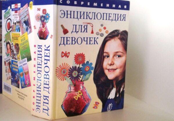 обложка энциклопедия для девочек