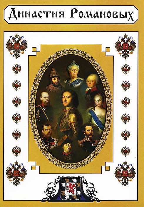 Dinastiya Romanovih Kotomin