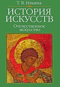 Istoriya iskusstv. Otechestvennoe iskusstvo T.V.Ilina