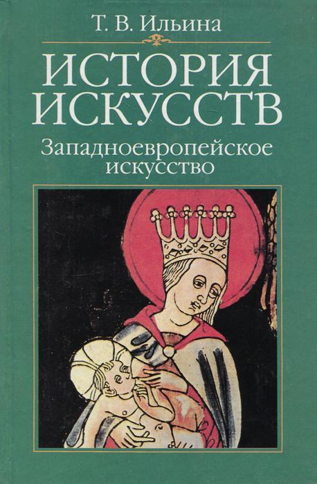 История искусств - Западноевропейское искусство