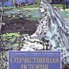 Отечественная история (до 1917 года)