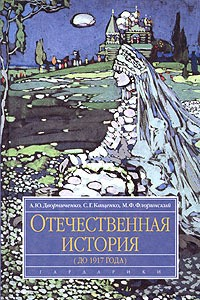 Otechestvennaya istoriya _do 1917 goda, Dvornichenko_Kaschenko_Florinskii