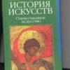 Istoriya iskusstv. Otechestvennoe iskusstvo T.V.Ilina 6041