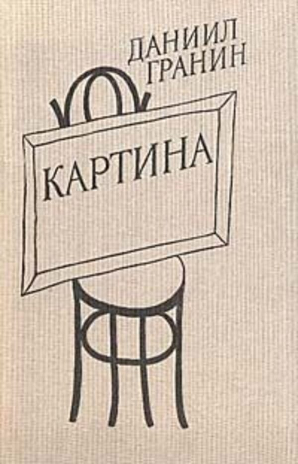 Kartina Daniil Granin