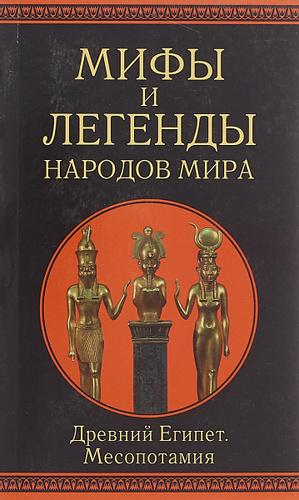 Mifi i legendi narodov mira. Drevnii Egipet. Mesopotamiya