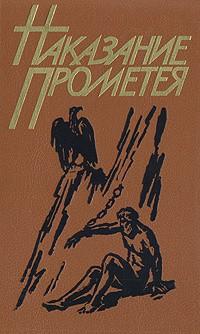 Наказание Прометея Г.И. Кряжевских