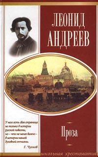 Proza Leonid Andreev