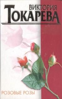 Розовые розы. Виктория Токарева.