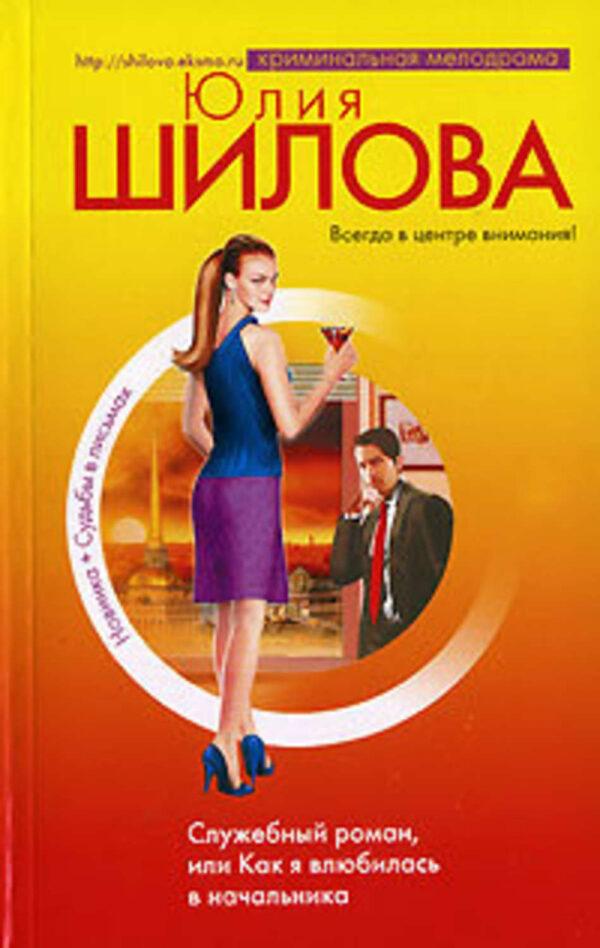 Служебный роман, или Как я влюбилась в начальника Юлия Шилова