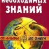 «Справочник необходимых знаний» Кондрашов 5400