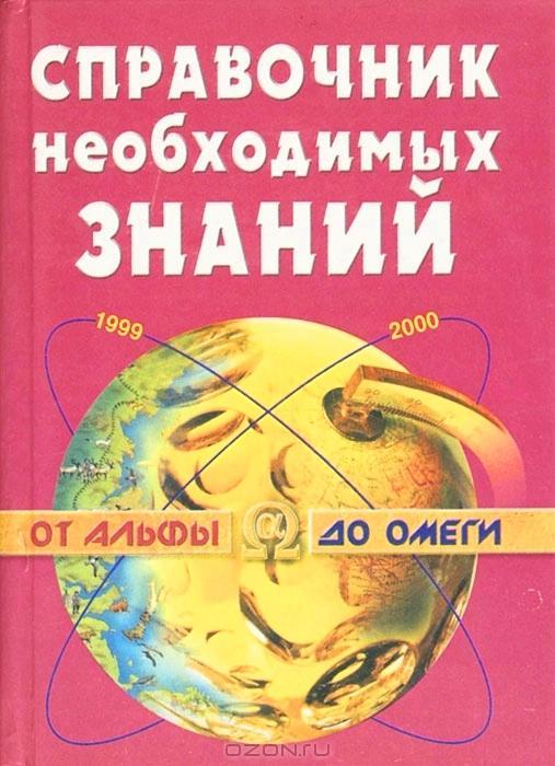 «Справочник необходимых знаний» Кондрашов