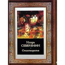 стихотворения Игорь Северянин