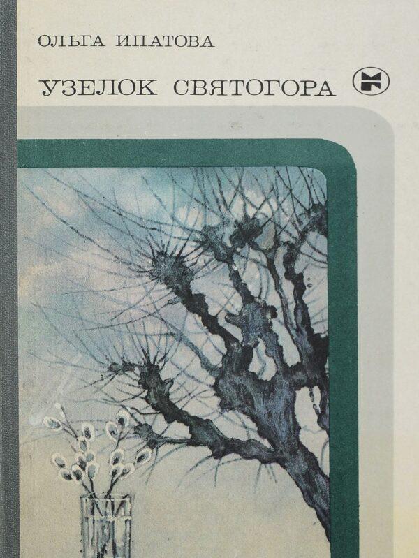 Uzelok Svyatogora