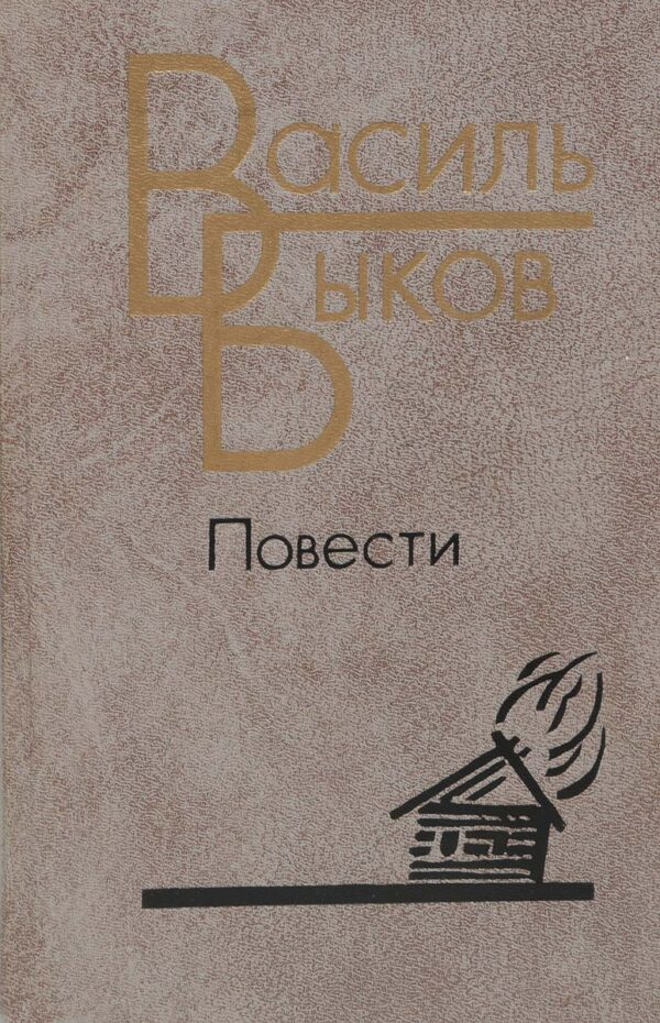 Vasil Bikov