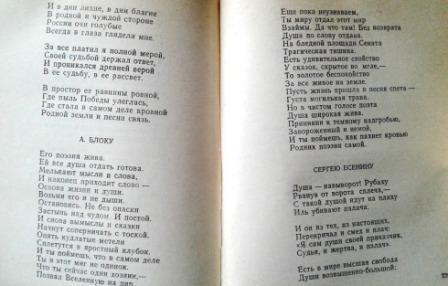 Стихи из книги Михаила Дудина